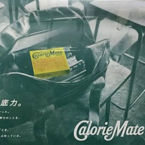 CM「カロリーメイト」(大塚製薬)黒板アート制作・監修。(2015年11月)