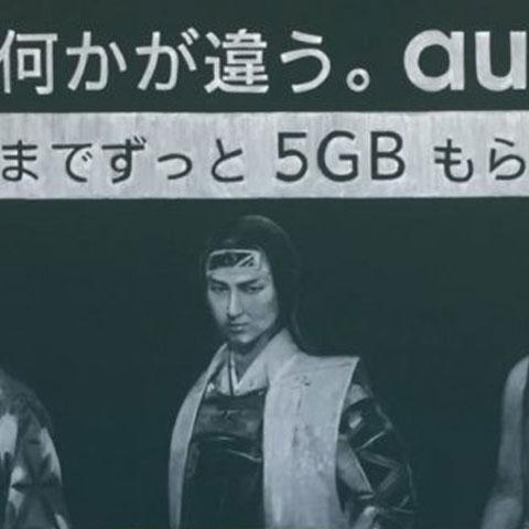 au(KDDI)新製品発表イベント黒板アート制作。(2016年1月)