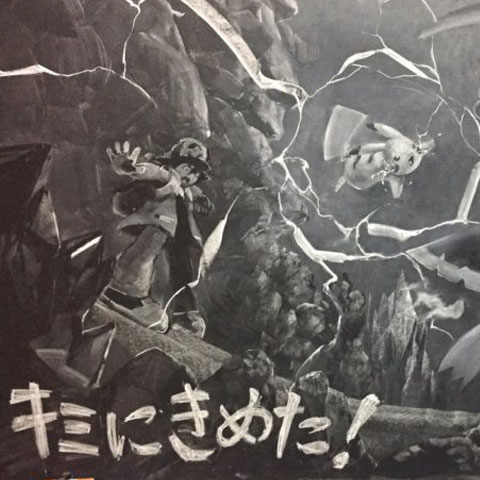 劇場版ポケットモンスター キミにきめた!
