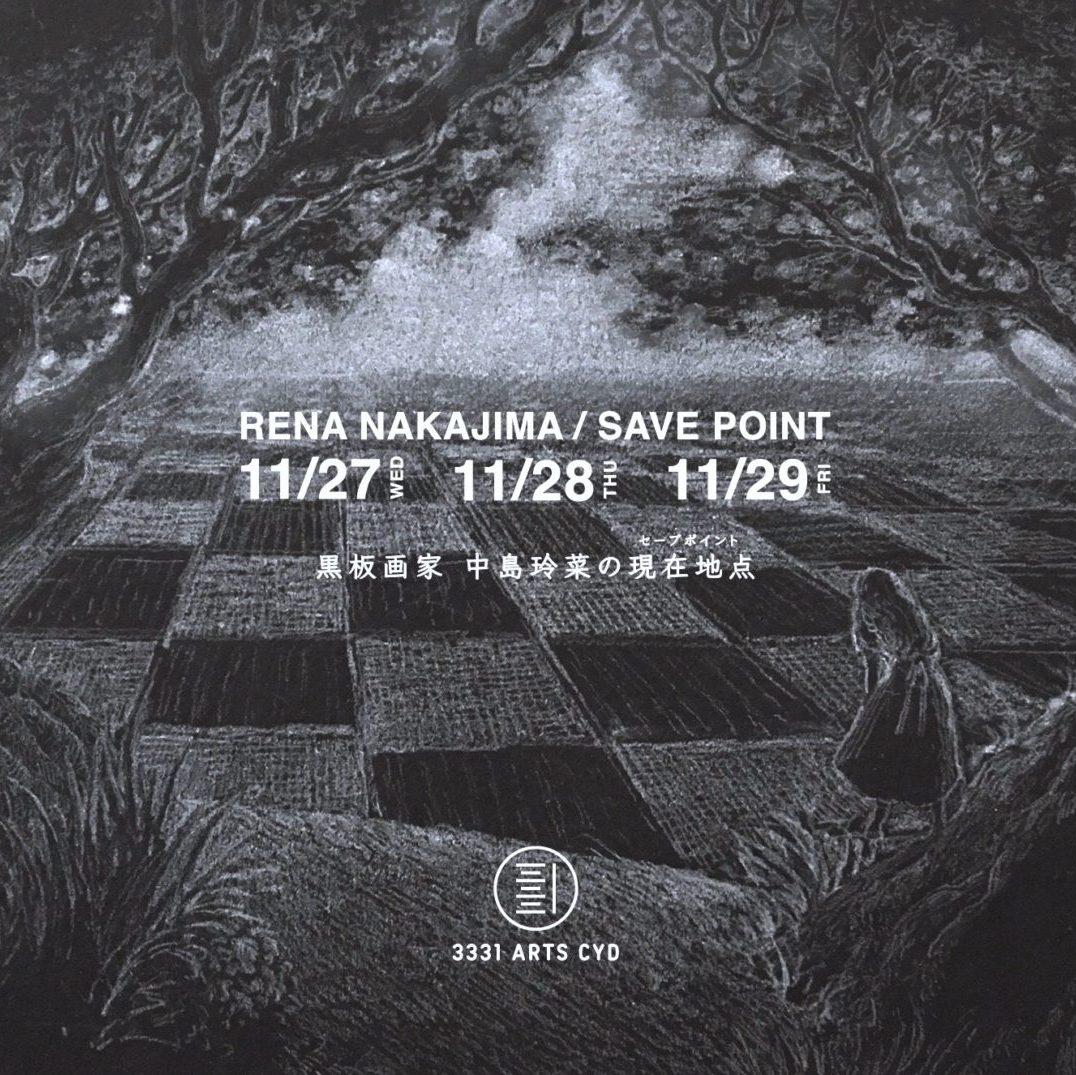 初個展「 SAVE POINT」2019年11月27日から29日までの3日間、アーツ千代田3331にて初個展を開催。